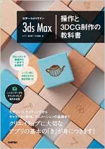 操作と3DCG制作の教科書