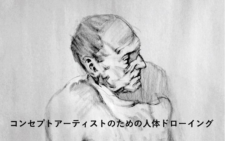 コンセプトアーティストのための人体ドローイング:解剖学に則した頭部の描き方
