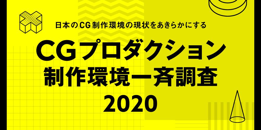 国内CG制作環境の定点調査 CGプロダクション制作環境一斉調査2020