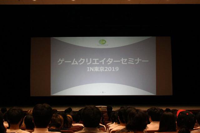 ゲーム業界を目指す学生はどのようなスキルを磨くべきなのか?~「サイバーコネクトツーゲームクリエイターセミナーIN東京2019」