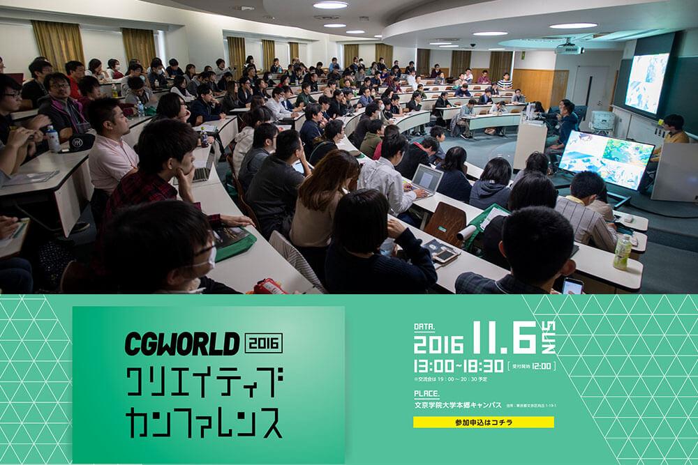 気鋭のアニメ制作会社・スタジオコロリドによるデジタルアニメーションアプローチ|「CGWORLD 2016 クリエイティブカンファレンス」個別レポート<2>