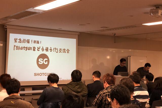 ソーシャルゲーム開発の第一線で活躍する3社がShotgun導入事例を紹介、「Shotgunをどう使う!?」交流会レポート