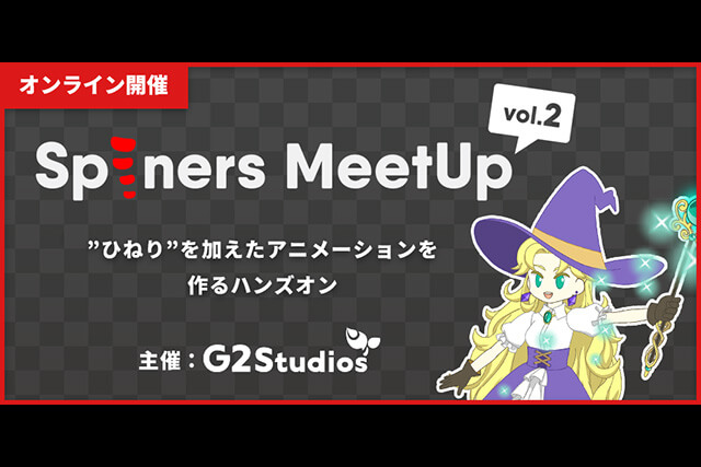 Spine開発元スタッフも登場! Spineアニメーター向けイベント「Spiners MeetUp vol.2」レポート
