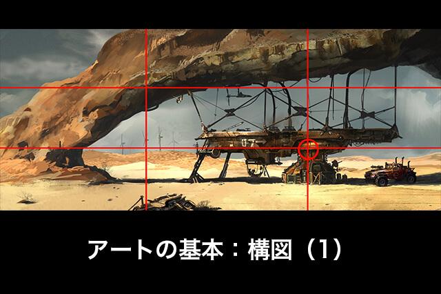 アートの基本:構図(1)