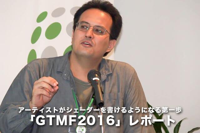 アーティストがシェーダーを書けるようになる第一歩 〜「GTMF2016」レポート