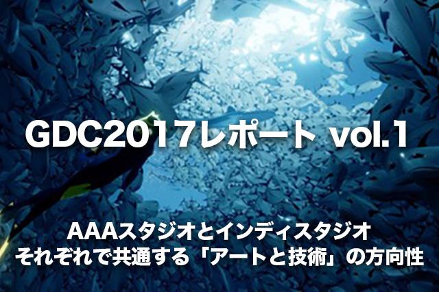 AAAスタジオとインディスタジオ、それぞれで共通する「アートと技術」の方向性【GDC2017レポート vol.1】