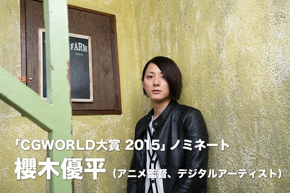 しっかりとドラマを描いていきたい ~櫻木優平(スティーブンスティーブン)~|今年活躍したデジタル・コンテンツ制作者に聞く(4)
