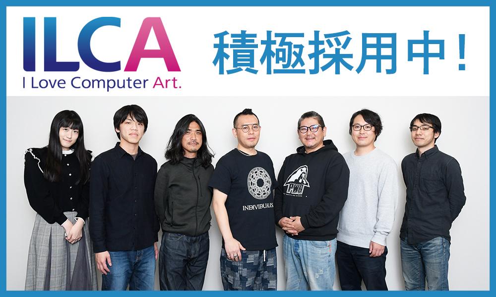 ゲーム制作を中心に日々クリエイターとして挑戦を続ける企業ILCAが全国のスタジオで人材を募集!
