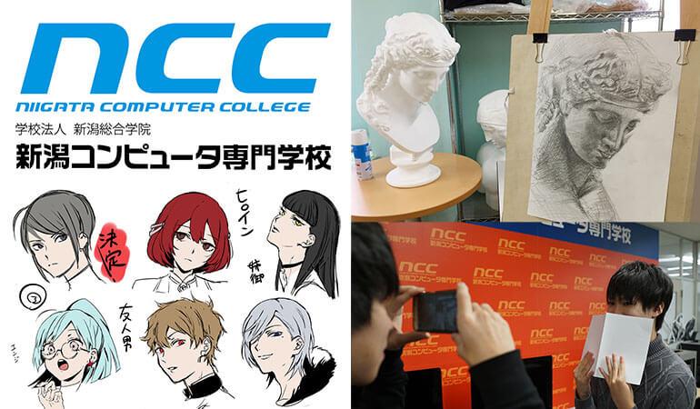 NCC新潟コンピュータ専門学校の先生が語る「当校が伝える3つの教訓」