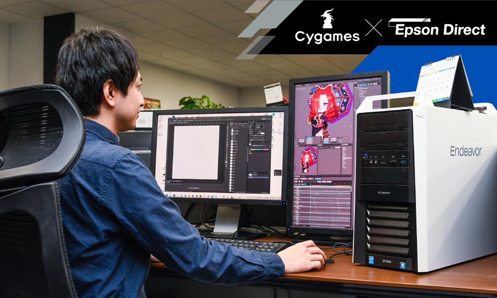 「最高のコンテンツを作る会社」Cygamesの安定した制作環境を支えるエプソンPC