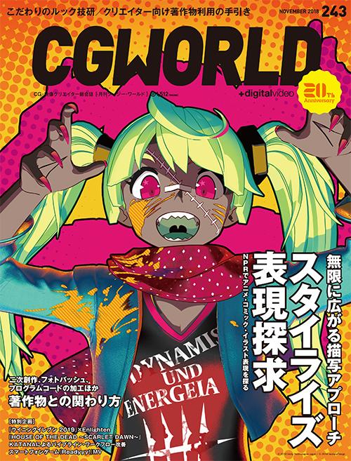 CGWORLD vol.243(2018年11月号)、10月10日(水)発売! メイン特集はスタイライズ表現&著作物利用の手引き!