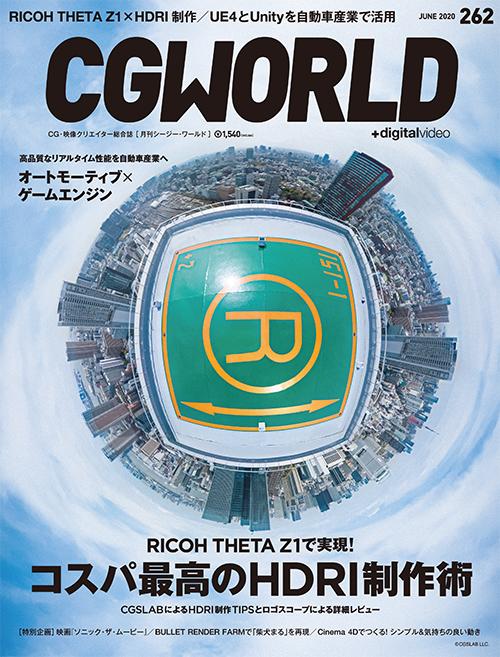 CGWORLD vol.262(2020年6月号)、2020年5月9日(土)発売! メイン特集はコスパ最高のHDRI制作術&自動車業界で活躍するゲームエンジン!