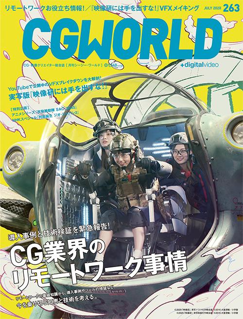 CGWORLD vol.263(2020年7月号)、2020年6月10日(水)発売! メイン特集は気になるCG業界のリモートワーク事情&実写版『映像研には手を出すな!』