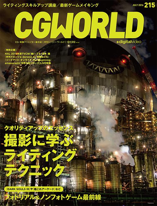 月刊CGWORLD vol.215(2016年7月号)、6月10日(金)発売。全国書店ならびにワークス オンラインブックストア他にて好評発売中!