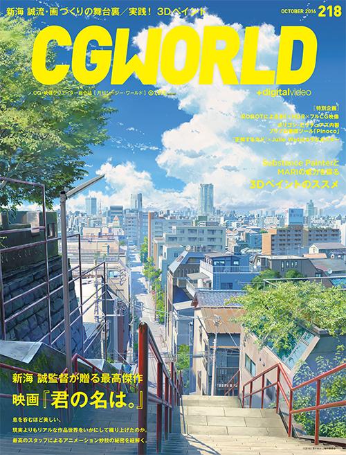 月刊CGWORLD vol.218(2016年10月号)、9月10日(土)発売。全国書店ならびにワークス オンラインブックストア他にて好評発売中!