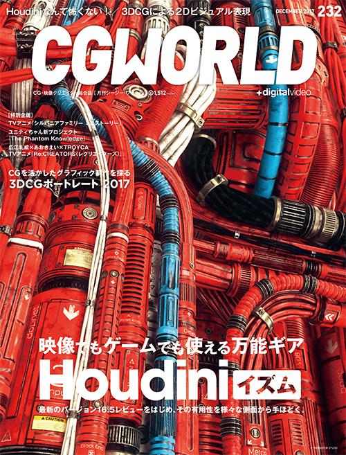 CGWORLD vol.232(2017年12月号)、11月10日(金)発売。メイン特集は「Houdiniイズム」&「3DCGポートレート 2017」!
