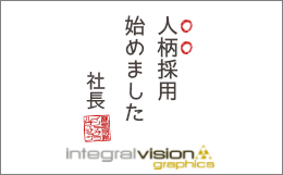 Integral Vision Graphics
