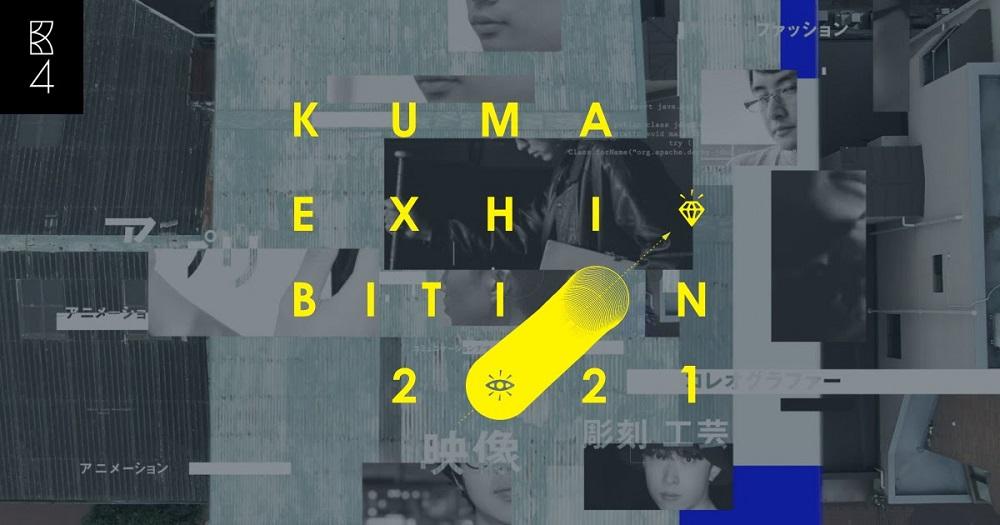 クマ財団 第4期奨学生41名の作品展覧会<br />『KUMA EXHIBITION 2021』オンラインで開催 4/27(火)~5/31(月)