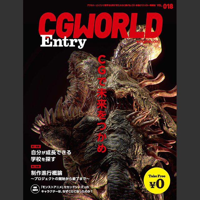 CGWORLD Entry vol.18 5/12(金)発行開始!