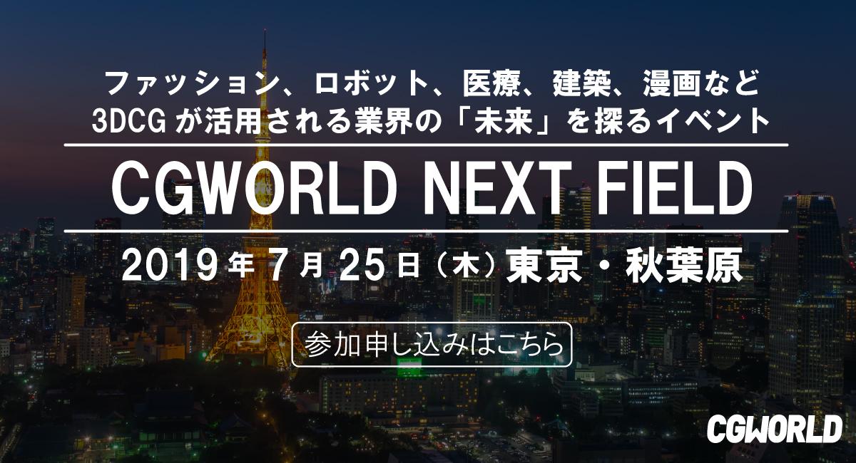 ファッション、ロボット、医療、建築、漫画など3DCGが活用されるあらたな業界の「未来」を探るイベント「CGWORLD NEXT FIELD」7/25(木)開催