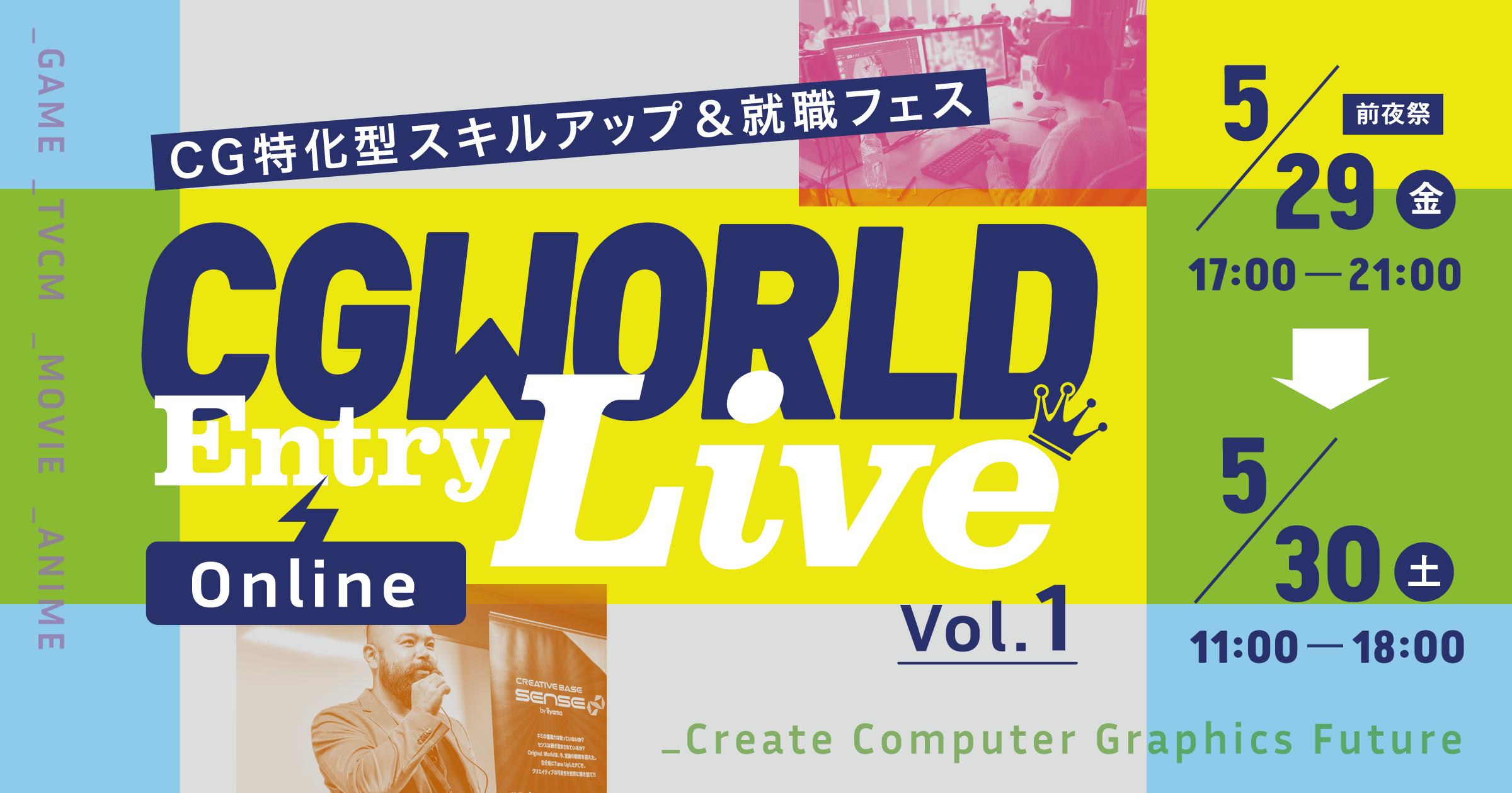 タイムテーブル公開!  就職・スキルアップのオンラインフェス『CGWORLD Entry Live Online』5/29金-30土(CGWORLD)