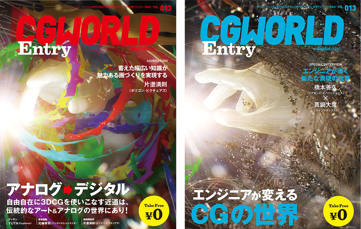 CGWORLD Entry vol.13 9/29(火)発行開始!