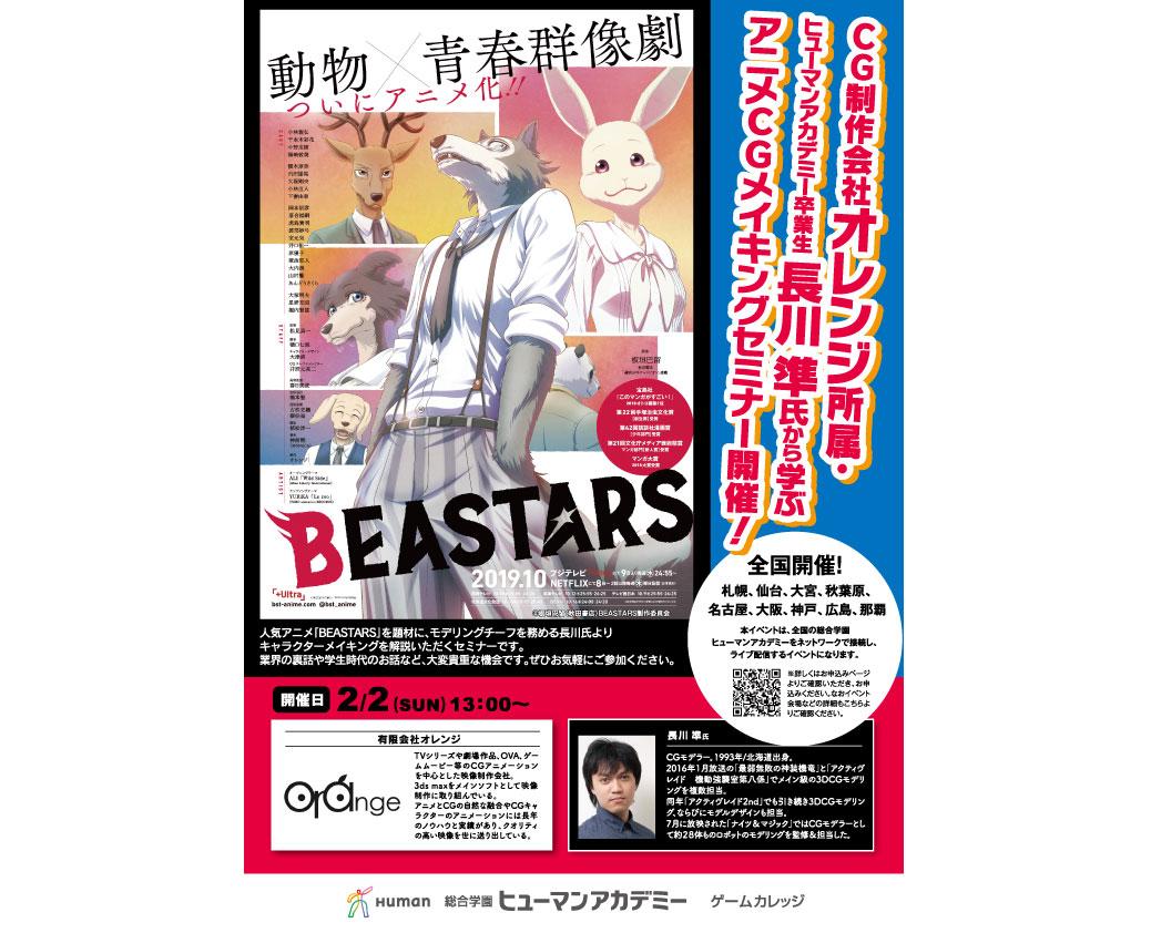 【CGWORLDゼミ】2月2日(日)オレンジによる『BEASTARS』アニメCGメイキングセミナーの開催が決定。全国ヒューマンアカデミー校舎にて受講可
