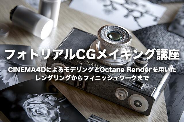 [お知らせ]CINEMA4DによるモデリングとOctane Renderを用いたレンダリングまで!朝倉涼氏による『フォトリアルCGメイキング講座』を開催(CGWORLD +ONE Knowledge)