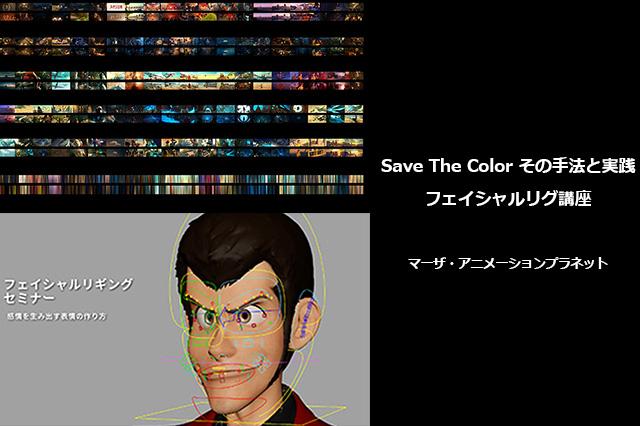 [お知らせ]映画『ルパン三世 THE FIRST』を題材にした「Save The Color その手法と実践」と「フェイシャルリグ講座」が10月5日・と6日に開催(+ONE ONLINE)