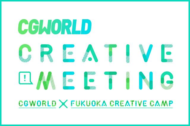 [いよいよ今週末開催!]CGWORLD CREATIVE MEETING大阪開催!CC2、exsa、KOO-KIのセッション内容を確認しよう!