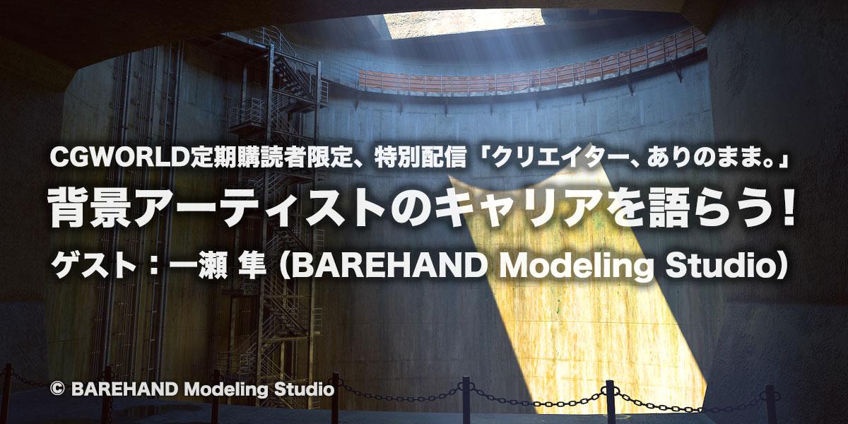 [お知らせ]CGWORLD定期購読者限定ライブ配信・第6回「クリエイター、ありのまま。」10月12日(火)19時から。ゲストは、エンバイロメント・アーティストの一瀬 隼さん(BAREHAND Modeling Studio)!