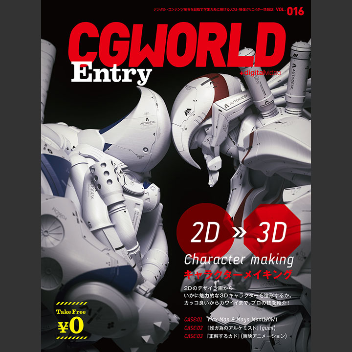 CGWORLD Entry vol.16 7/27(水)発行開始!