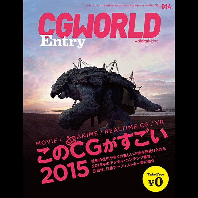 CGWORLD Entry vol.14 12/28(月)発行開始!