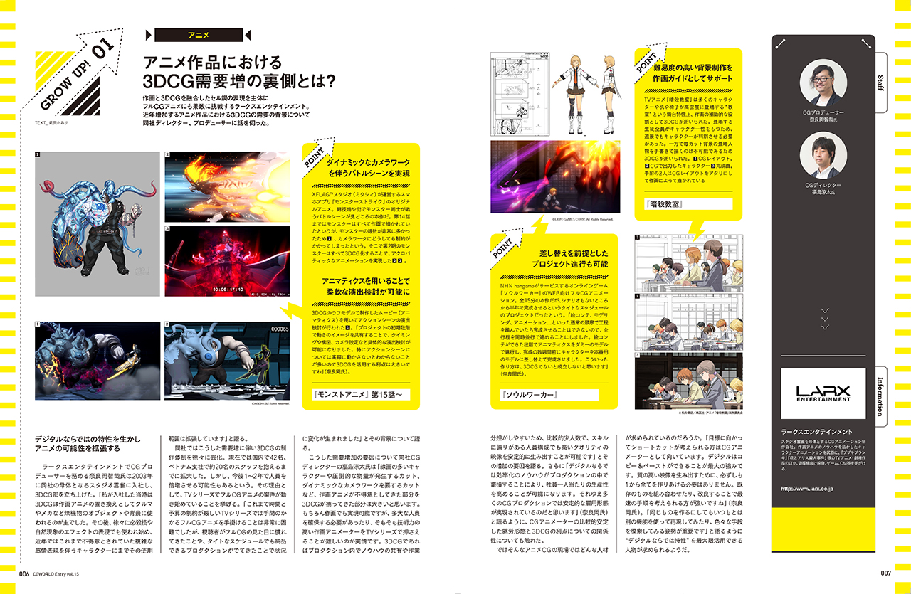 「CGWORLD Entry Vol.15」