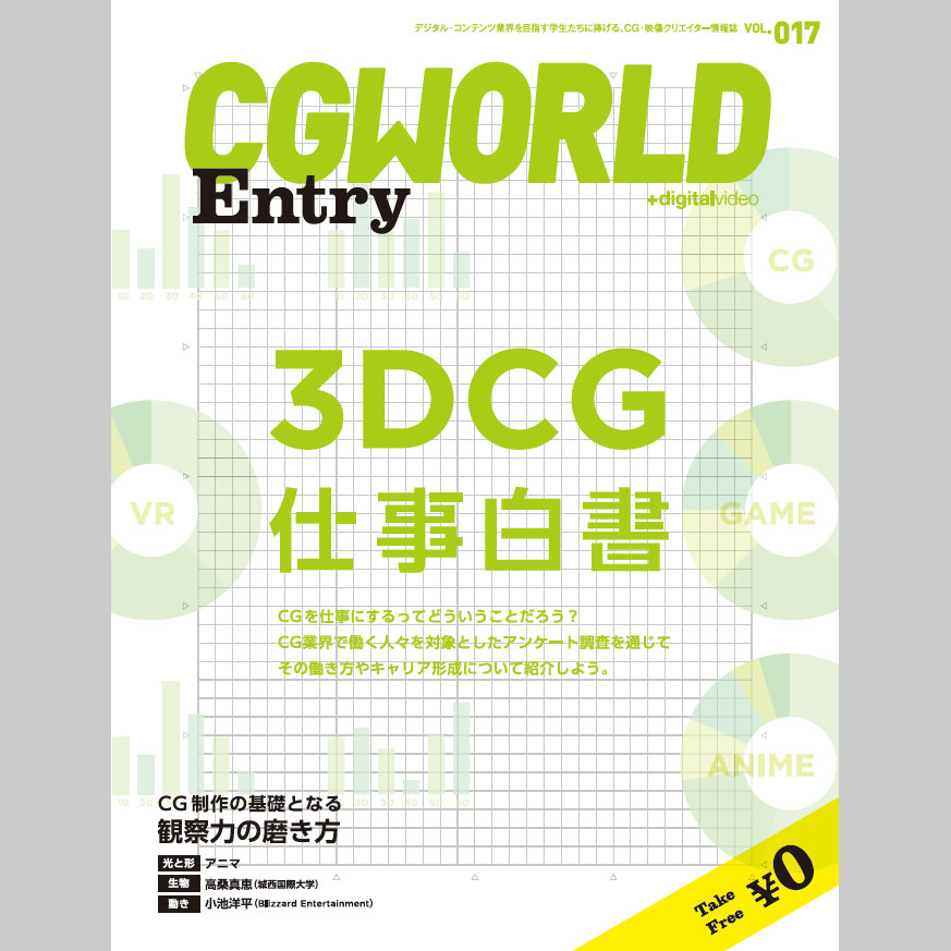CGWORLD Entry vol.17 12/22(木)発行開始!