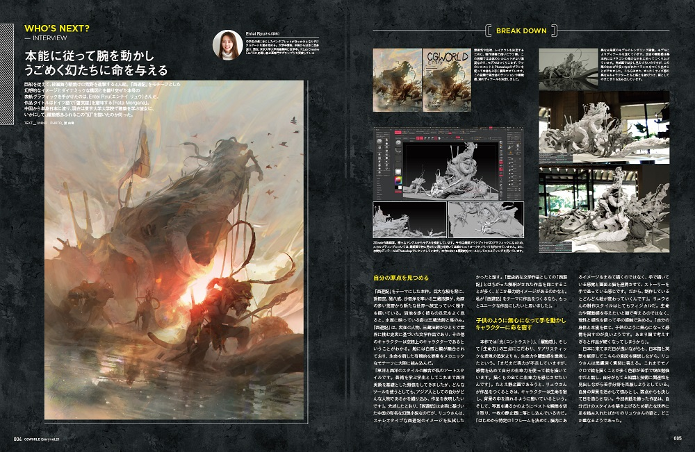「CGWORLD Entry Vol.21」