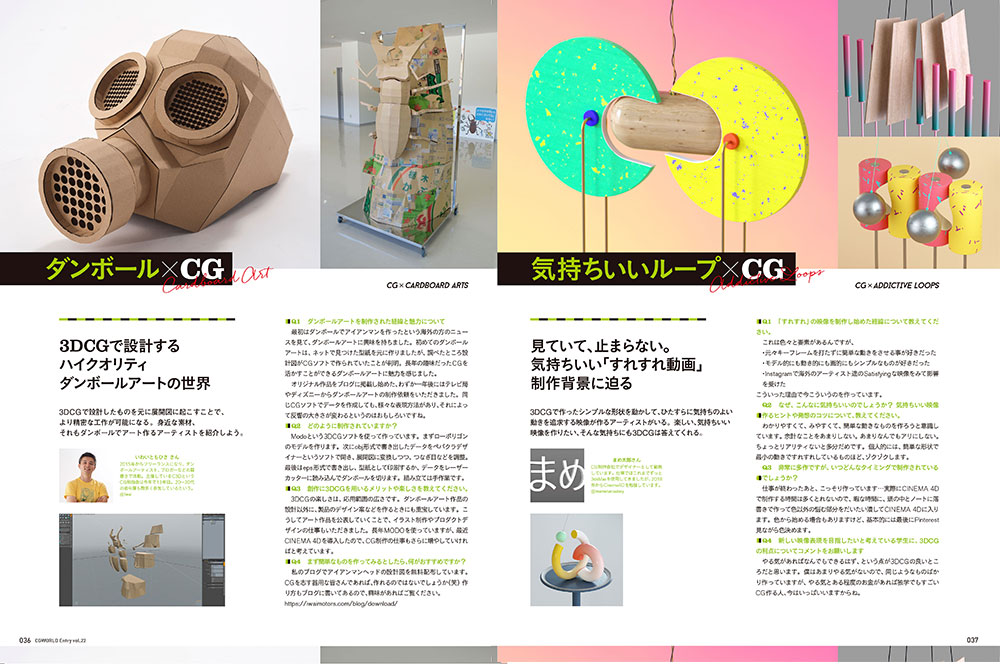 「CGWORLD Entry Vol.22」