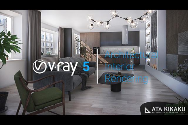 [お知らせ]『3ds Max & V-Ray5によるCGレンダリングー簡易設定ハイクオリティ建築インテリア編ー』配信開始(CGWORLD Online Tutorials)