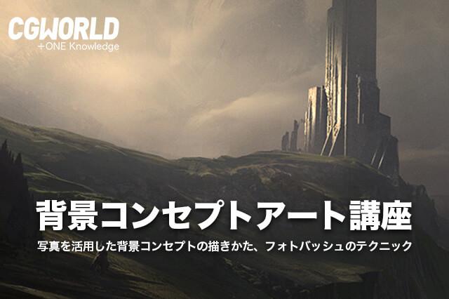 [お知らせ]フォトバッシュのテクニックを伝授!沢田匡広氏による『背景コンセプトアート講座』を開催(CGWORLD +ONE Knowledge)