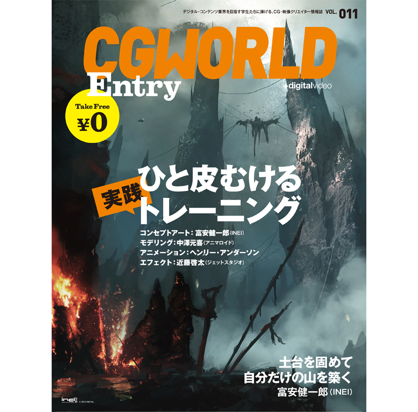 CGWORLD Entry vol.11 3/27 発行開始!