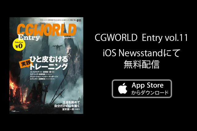 『CGWORLD Entry vol.11』をiOS Newsstandにて無料配信しました!!