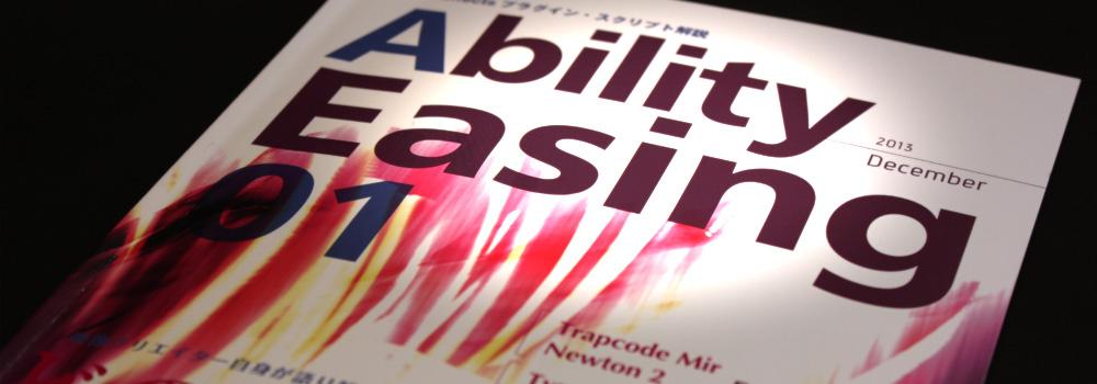映像クリエイターによるAfter Effects プラグイン・スクリプト解説書『Ability Easing 01』発売(フラッシュバックジャパン/ギンイロオオカミ)