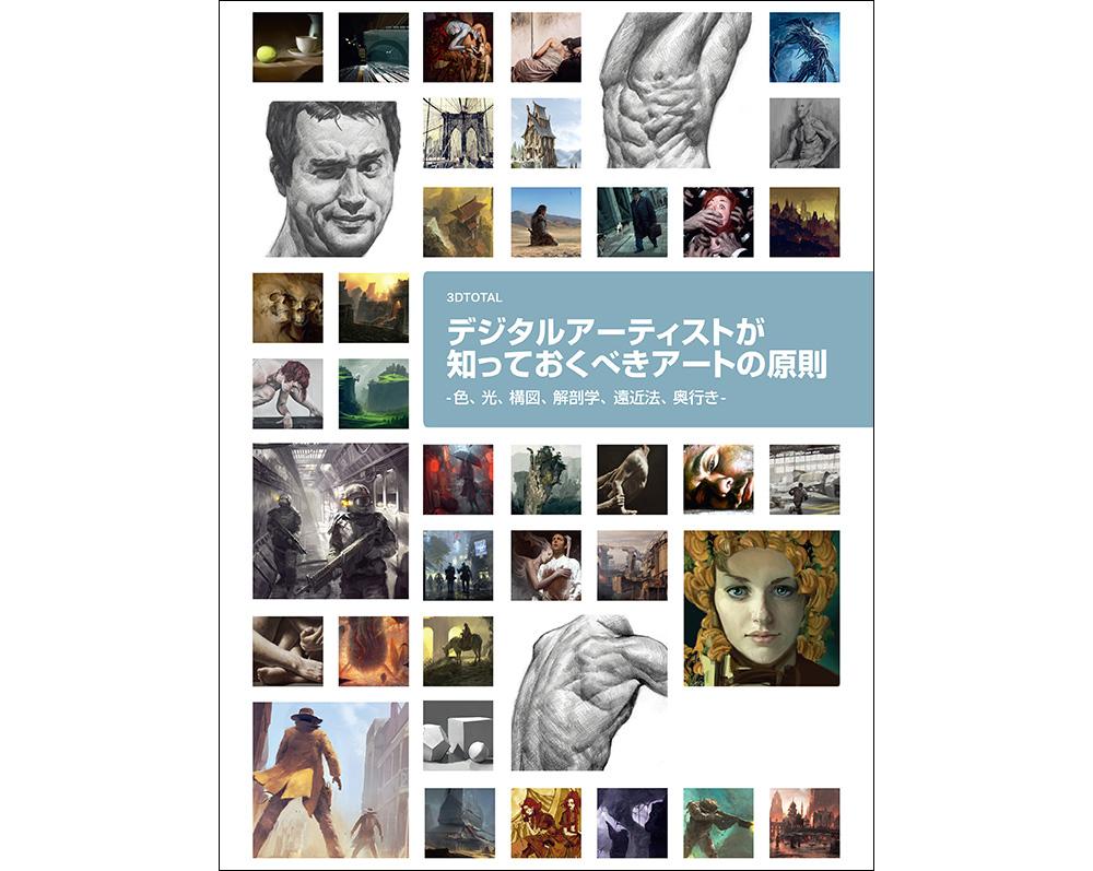 簡潔な説明で、明暗法、解剖学、色彩理論を学べる『デジタルアーティストが知っておくべきアートの原則』発売(ボーンデジタル)