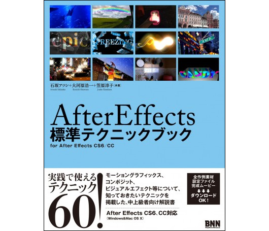 After Effectsの逆引きテクニック集『After Effects 標準テクニックブック』発売(BNN新社)
