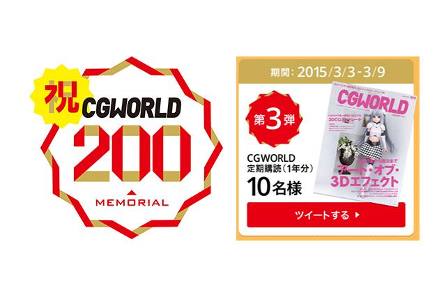 CGWORLD創刊200号記念!Twitterキャンペーン第3弾公開!