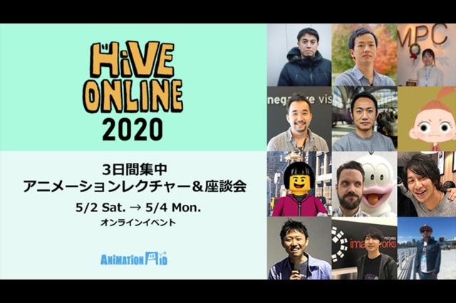『Hive Online 2020 - 3日間集中アニメーションレクチャー&座談会』が5月に開催(AnimationAid)