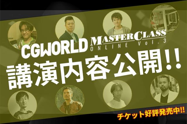 [お知らせ]『CGWORLD MASTER CLASS ONLINEvol.3』の各講演内容が公開!チケット好評発売中!