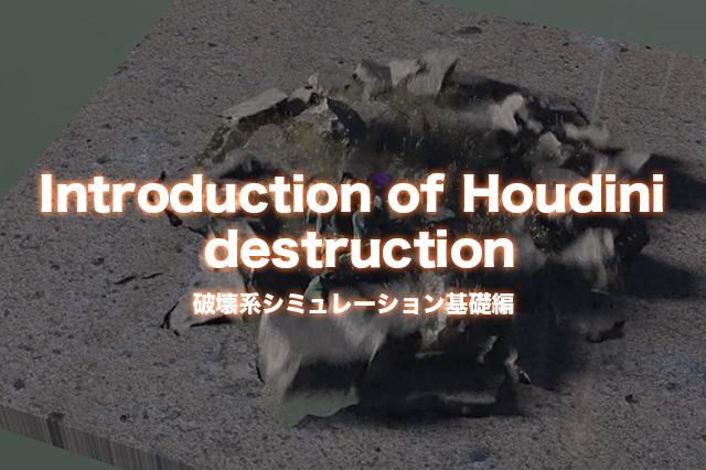[お知らせ]ScanlineVFXで活躍するエフェクトアーティスト村上勝和氏による『Introduction of Houdini destruction』が9月20日に開催(CGWORLD +ONE Knowldege)