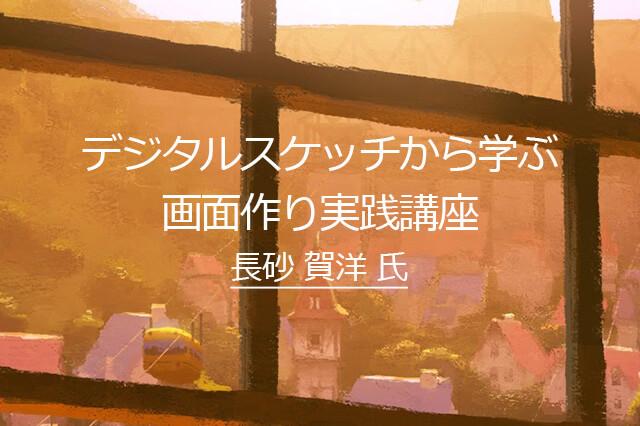 [お知らせ]描いて学ぶ!長砂賀洋氏の『デジタルスケッチから学ぶ画面作り実践講座』が1月26日に開催(CGWORLD +ONE Knowldege)