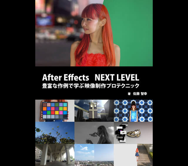 『After Effects NEXT LEVEL 豊富な作例で学ぶ映像制作プロテクニック』発売(ボーンデジタル)